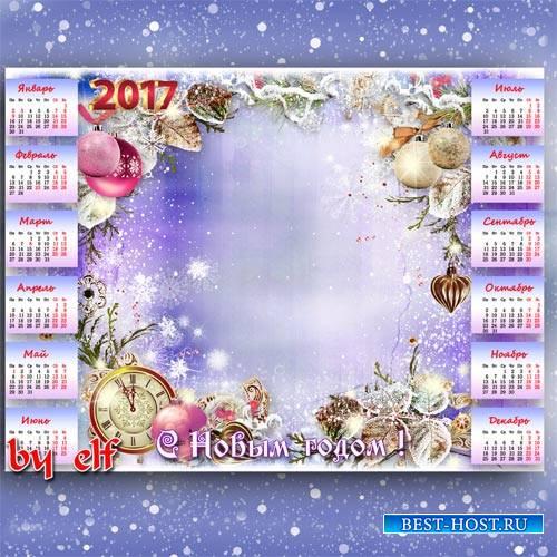 Календарь рамка на 2017 год - Новый год - это праздник надежд