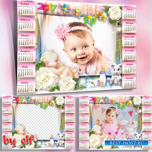 Детский календарь-рамка на 2017 год - Наша малышка