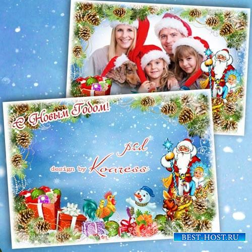 Новогодняя открытка-рамка для фотошопа - Скоро праздник наш любимый