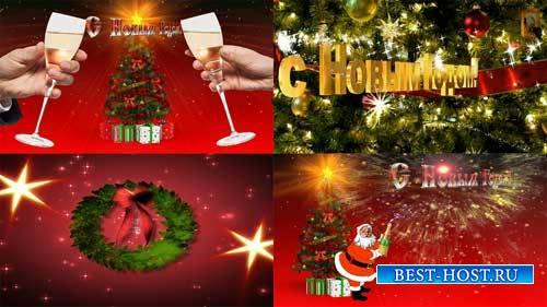 Футажи новогодние - Поздравления с Новым годом-титры