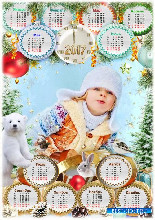 Календарь с рамкой для фото - Висят на ёлке шарики волшебные фонарики
