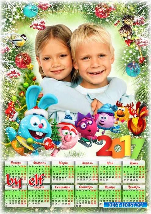 Календарь на 2017 год с рамкой для фото - Смешарики мои друзья