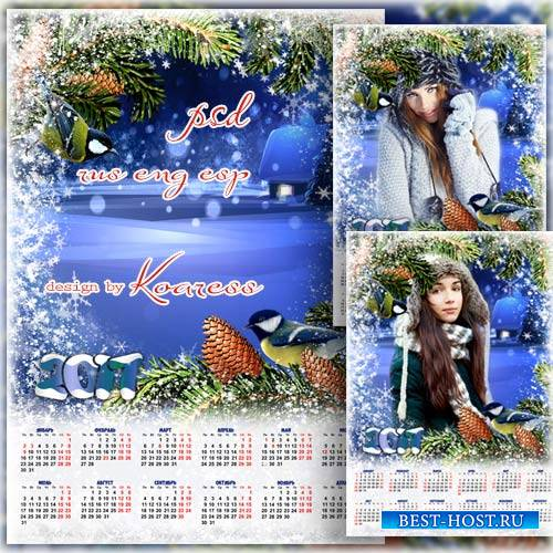 Новогодний календарь на 2017 год с рамкой для фото - Зимний вечер