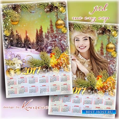Календарь-фоторамка на 2017 год Петуха - Золотистый Петушок