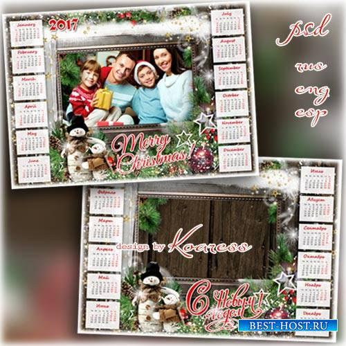 Зимний календарь-рамка для фото на 2017 год - Семейный теплый праздник