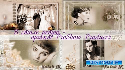 Винтажный проект для ProShow Producer - В стиле ретро