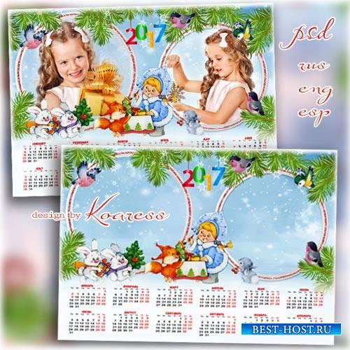 Зимний новогодний календарь на 2017 год с рамкой для фото - Вместе со Снегу ...
