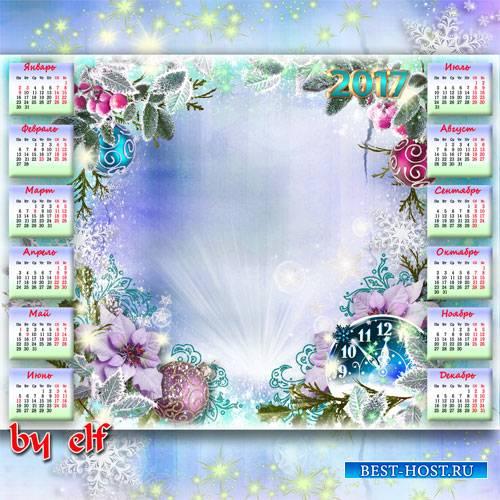 Календарь рамка на 2017 год - На пороге Новый год, пусть он счастье принесе ...
