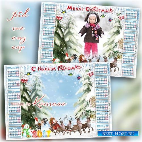 Зимний новогодний календарь на 2017 год с рамкой для фото - Быстро сани мча ...