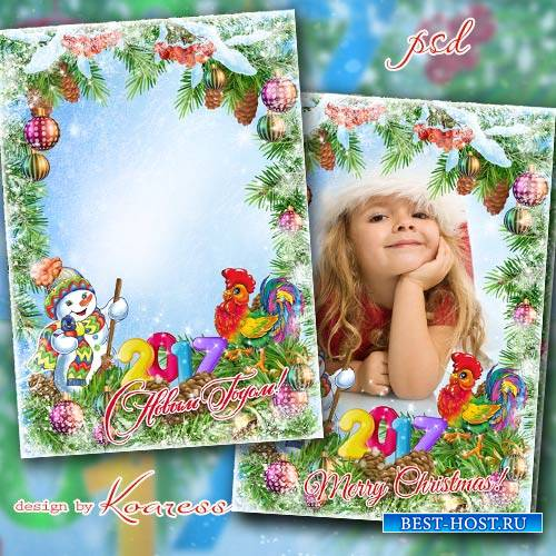 Новогодняя открытка с рамкой для фотошопа - В Новый Год нас чудо ждет