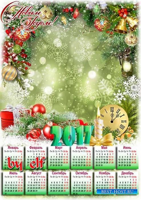Новогодний календарь-рамка на 2017 год  - Пусть Новый Год стучится к вам и  ...