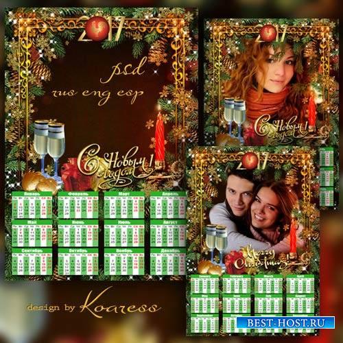 Зимний новогодний календарь на 2017 год с рамкой для фотошопа - Новогодняя  ...