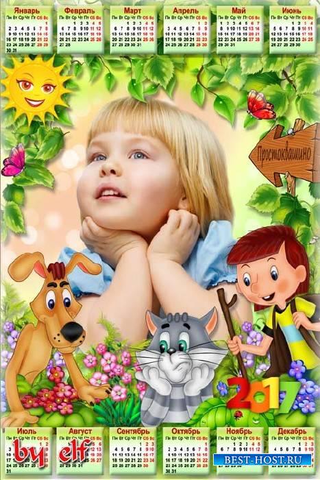 Детский календарь на 2017 год с рамкой для фото - Простоквашино