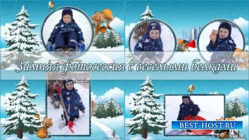 Проект для ProShow Producer - Зимняя фотосессия с белочками