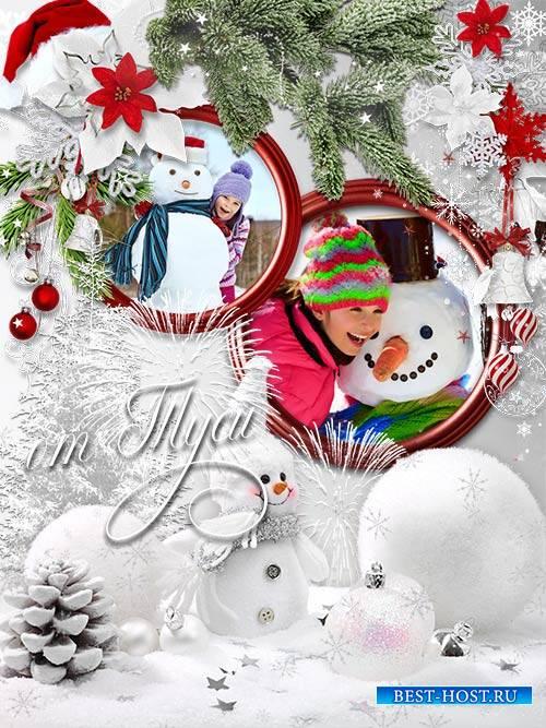 Новогодний снеговик  доставит поздравленье вмиг - Рамка для фото