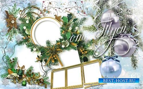В Новый год смело идем и сказку ждем - Рамка для фото