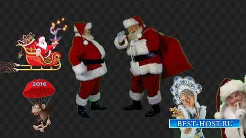 Футажи новогодние - Деды морозы