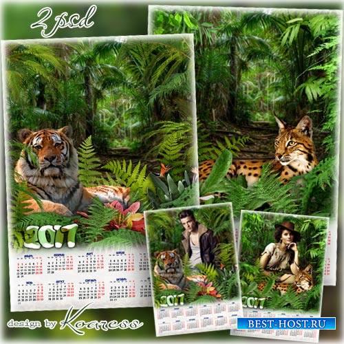 Два календаря на 2017 год с рамкой для фото с большими кошками - В джунглях