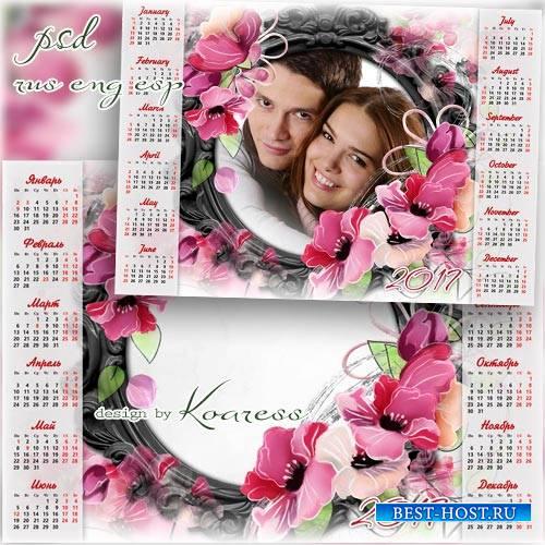 Романтитческий календарь на 2017 год с фоторамкой - Счастливые моменты