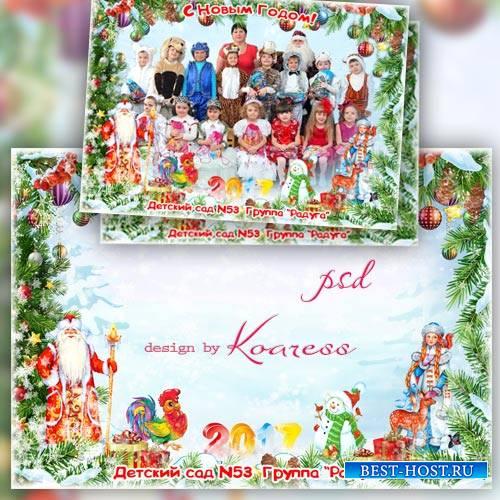 Новогодняя рамка для детского утренника - К нам с подарками приходит Дедушк ...
