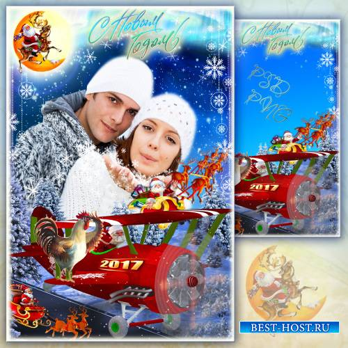 Рамка для фото - Ждёт подарков детвора к ним Дед Мороз летит по свету