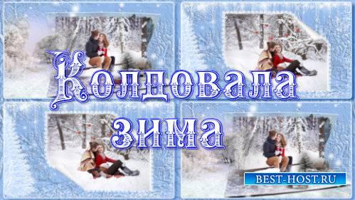 Проект для ProShow Producer - Колдовала зима