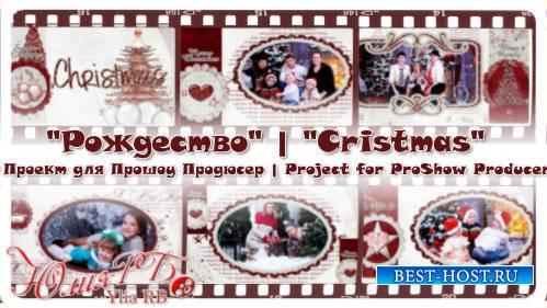 Проект для ProShow Producer - Рождество