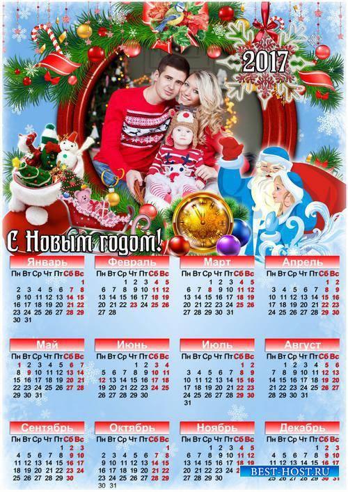 Праздничный календарь с рамкой для фото - С Новым годом