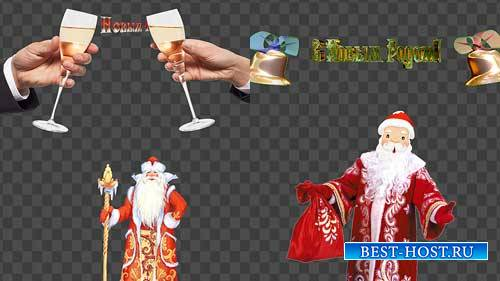 Футажи новогодние - Принимай поздравления