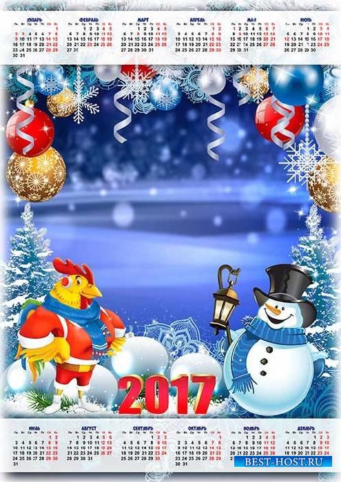 Праздничный календарь на 2017 год с рамкой для фотошопа и символом года - Я ...