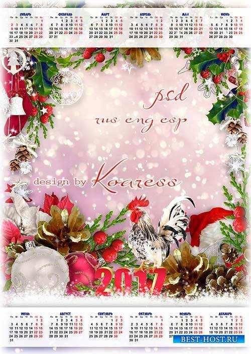 Праздничный календарь на 2017 год с рамкой для фото и символом года - Новог ...