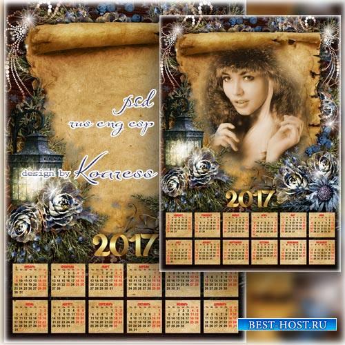 Романтический календарь на 2017 год с фоторамкой - Старинный праздник