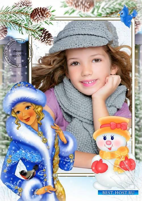 Рамка для фотошопа – Снегурочка, снегирь и снеговик