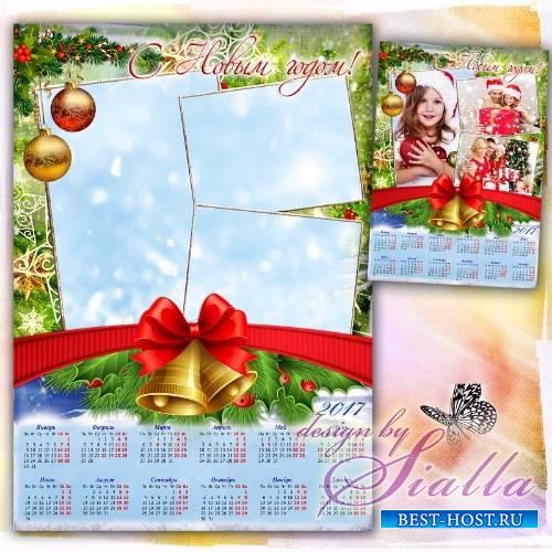 Новогодний календарь 2017- Счастливые новогодние фото