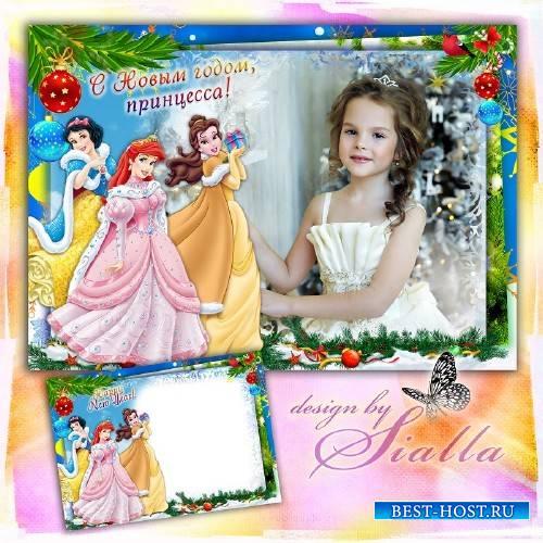 Фоторамка для девочки-  Новогодние принцессы Диснея