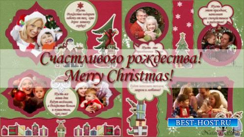 Проект для ProShow Producer - Счастливого рождества