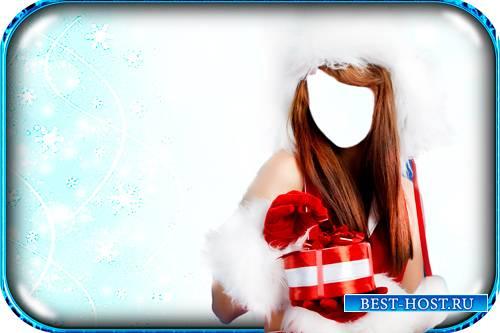 Фотошаблон - Клевая снегурочка