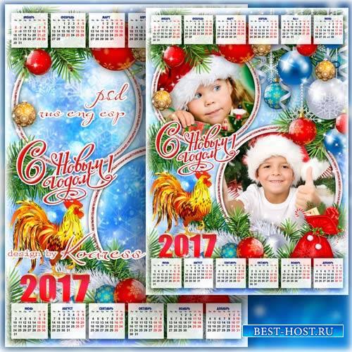 Праздничный календарь на 2017 год с фоторамкой - Здравствуй, праздник новог ...