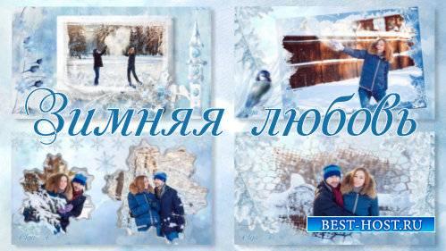 Стили для ProShow Producer - Зимняя любовь