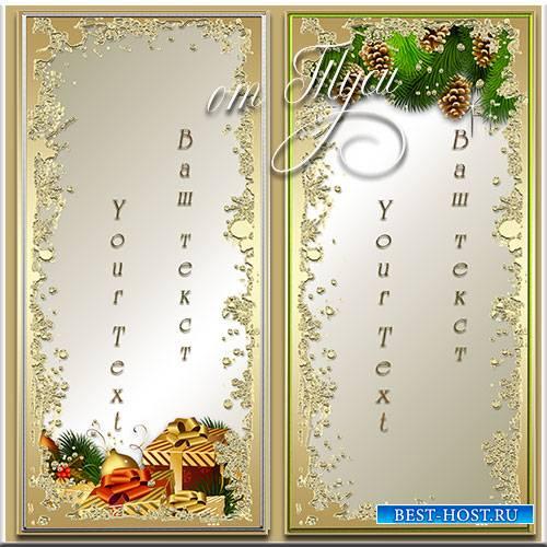 Новогодние открытки-приглашения - Клипарт