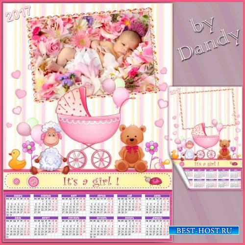 Шаблон календаря на 2017 год - Я родилась