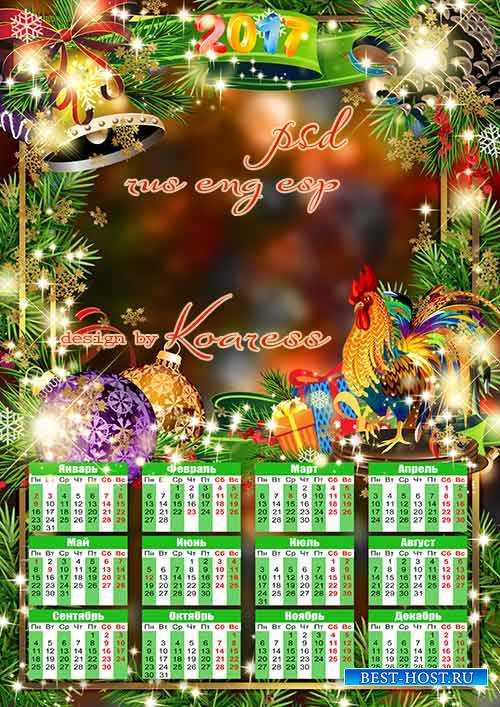 Новогодний календарь на 2017 год с рамкой для фотошопа и символом года - Пу ...
