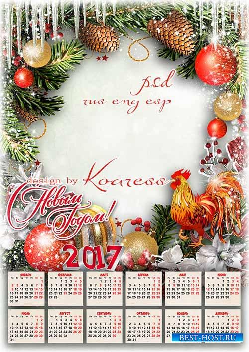 Праздничный календарь на 2017 год с фоторамкой и символом года - Новый Год  ...