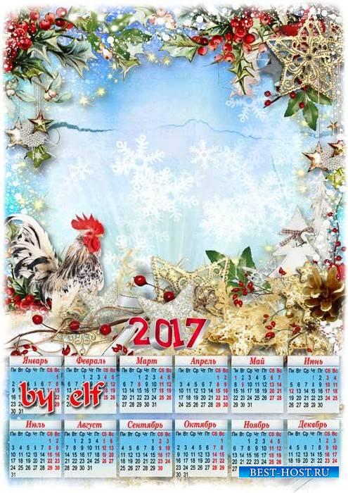 Календарь-рамка на 2017 год - В преддверии Христова Рождества
