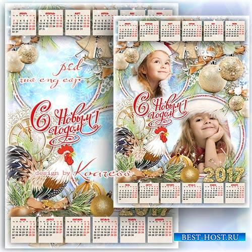 Новогодний календарь на 2017 год с рамкой для фото - Пусть исполнятся все д ...