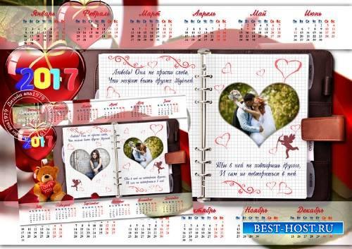 Календарь для фотошопа – Любовь не просто слово