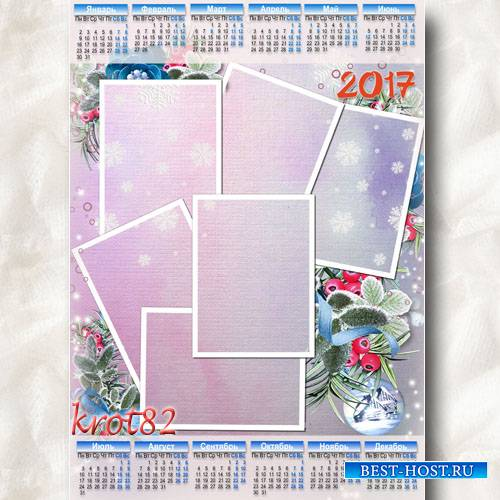 Календарь на 2017 год для семейных фото – Наш веселый, яркий Новый год