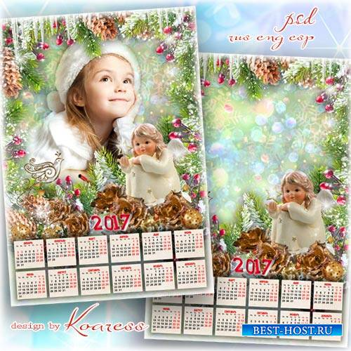 Календарь на 2017 год с рамкой для фото - Чудесный Рождественский вечер