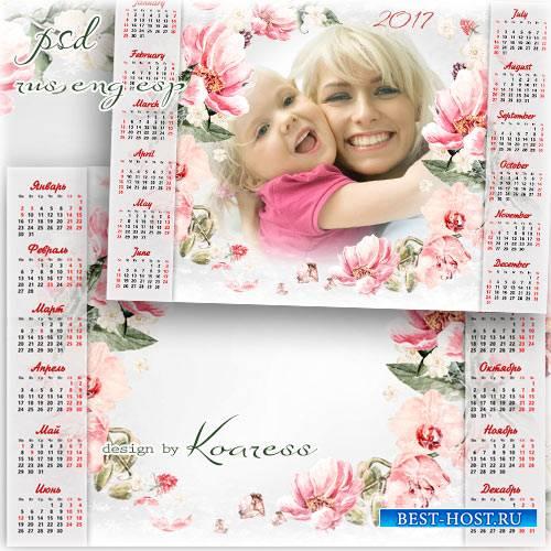 Романтический календарь на 2017 год с фоторамкой - Самые любимые, нежные, к ...