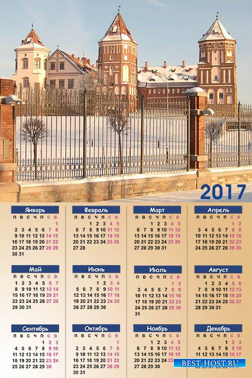 Настенный календарь на 2017 год - Старинный замок зимой